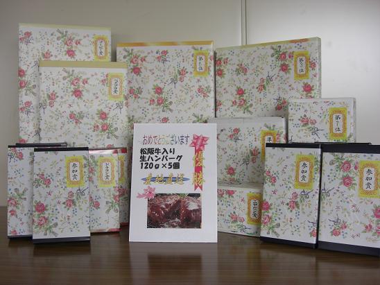 産地直送品松阪牛イーセット(ZEセット)参加者3組×コンペ会費お一人様2,000円