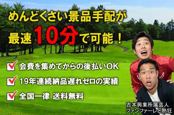 お支払金額8万円未満 後払いOK 幹事様の立て替え不要!