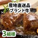 産地直送品 松阪牛セット 3組様