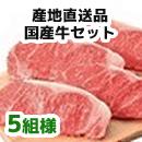 産地直送品 国産牛景品・賞品セット 5組様